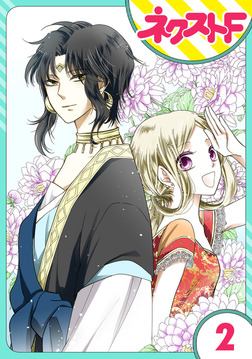 【単話売】蛇神さまと贄の花姫 2話-電子書籍