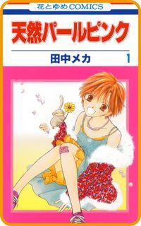 【プチララ】天然パールピンク story04