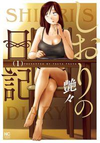 しおりの日記(ニチブンコミックス)