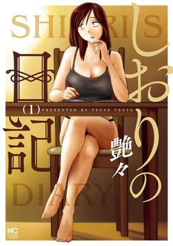 しおりの日記 1-電子書籍