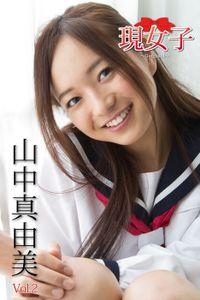 山中真由美・現女子 Vol.2