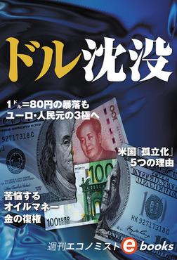ドル沈没-電子書籍