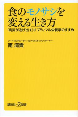 食のモノサシを変える生き方 「病気が逃げ出す」オプティマル栄養学のすすめ-電子書籍