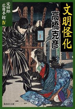 完四郎広目手控4 文明怪化-電子書籍