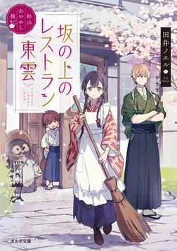 松山あやかし桜 坂の上のレストラン《東雲》-電子書籍