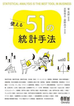 使える51の統計手法-電子書籍