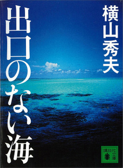 出口のない海-電子書籍