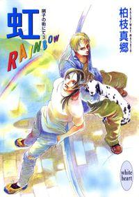 虹-RAINBOW- 硝子の街にて(3)