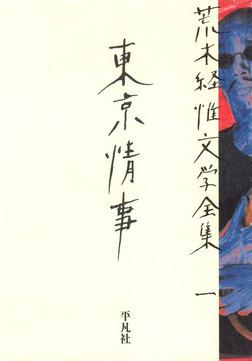 荒木経惟文学全集一 東京情事-電子書籍