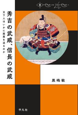 秀吉の武威、信長の武威-電子書籍
