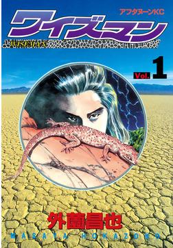 ワイズマン(1)-電子書籍