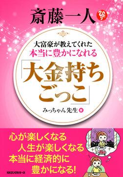 斎藤一人 大富豪が教えてくれた本当に豊かになれる 「大金持ちごっこ」(KKロングセラーズ)-電子書籍