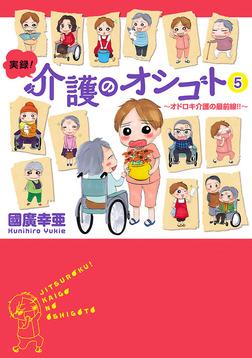 実録!介護のオシゴト 5 ~オドロキ介護の最前線!!~-電子書籍