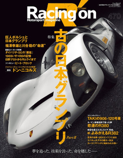 Racing on No.470-電子書籍