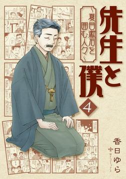 先生と僕 ~夏目漱石を囲む人々~ 4-電子書籍