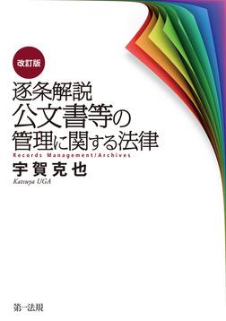 逐条解説 公文書等の管理に関する法律 改訂版-電子書籍