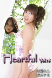 Heartful Vol.16 / 美藤れん 姫村ナミ