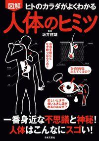 図解 人体のヒミツ