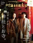 Hanako(ハナコ) 2021年 2月号 [幸せをよぶ、神社とお寺。]