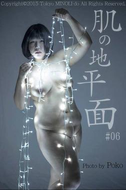 肌の地平面 #06【ぽっちゃり女性の写真集】-電子書籍