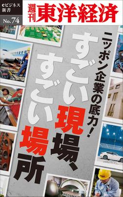 ニッポン企業の底力! すごい現場、すごい場所―週刊東洋経済eビジネス新書No.74-電子書籍