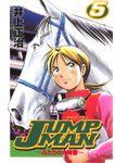 JUMP MAN ~ふたりの大障害~(Jコミックテラス)