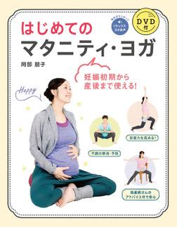 はじめてのマタニティ・ヨガ DVD付【DVD無しバージョン】-電子書籍