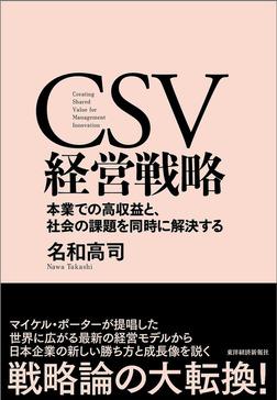 CSV経営戦略―本業での高収益と、社会の課題を同時に解決する-電子書籍