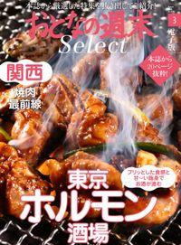 おとなの週末セレクト「東京ホルモン酒場&関西焼肉最前線」〈2017年3月号〉