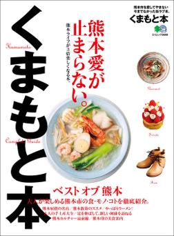 くまもと本-電子書籍