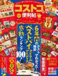 晋遊舎ムック 便利帖シリーズ002 コストコの便利帖