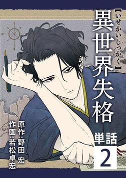 異世界失格【単話】(2)-電子書籍