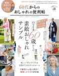 晋遊舎ムック 便利帖シリーズ065 60代からのおしゃれの便利帖