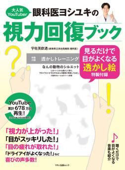 大人気YouTuber眼科医ヨシユキの視力回復ブック(特製付録なし)-電子書籍