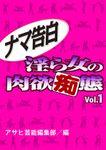 ナマ告白 淫ら女の肉欲痴態Vol.1
