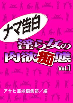 ナマ告白 淫ら女の肉欲痴態Vol.1-電子書籍