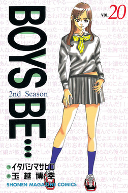 BOYS BE・・・ 2nd Season 第01-20巻