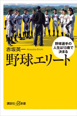 野球エリート 野球選手の人生は13歳で決まる-電子書籍