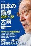 日本の論点2021~22