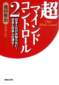 超マインドコントロール2 日本人だけが知らない! 日本と日本人の凄さ!