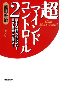 超マインドコントロール2 日本人だけが知らない! 日本と日本人の凄さ!-電子書籍