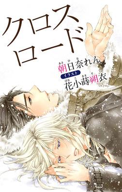 小説花丸 クロスロード-電子書籍
