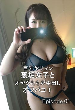 巨乳ヤリマン裏垢女子とオヤジたちが中出しオフパコ! Episode01-電子書籍