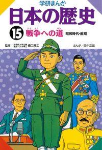 日本の歴史15 戦争への道 昭和時代・前期