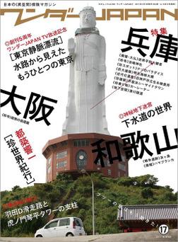 ワンダーJAPAN vol.17-電子書籍