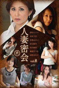 人妻密会<表> vol.8