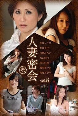 人妻密会<表> vol.8-電子書籍