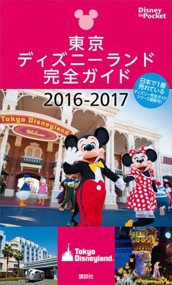 東京ディズニーランド完全ガイド 2016-2017-電子書籍