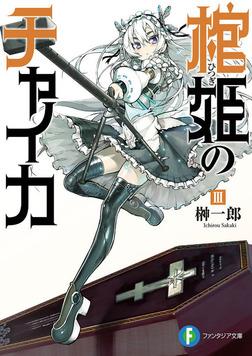 棺姫のチャイカIII-電子書籍