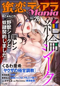 蜜恋ティアラMania絶倫シーク Vol.26-電子書籍
